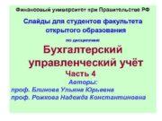 Финансовый университет при Правительстве РФ Слайды для студентов