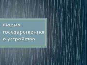 Форма государственног о устройства Форма государственного устройства