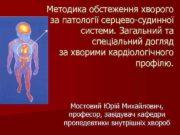 Методика обстеження хворого за патології серцево-судинної системи Загальний
