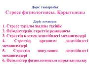 Дәріс тақырыбы: Стресс физиологиясы. Қорытынды Дәріс жоспары: 1.