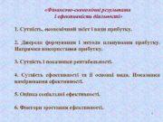 Фінансово-економічні результати і ефективність діяльності 1 Сутність