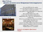Дом Учёных Дворец великого князя Владимира Александровича Дворцовая