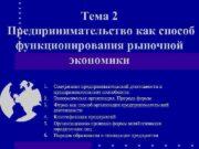 Тема 2 Предпринимательство как способ функционирования рыночной экономики