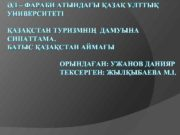 ӘЛ ФАРАБИ АТЫНДАҒЫ ҚАЗАҚ ҰЛТТЫҚ УНИВЕРСИТЕТІ ҚАЗАҚСТАН