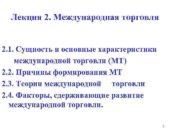 Лекция 2 Международная торговля 2 1 Сущность и