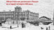Общественное движение в России во второй четверти XIX