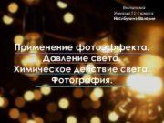 Выполнила Ученица 11 -1 класса Насибулина Валерия Применение