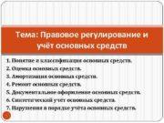 Тема Правовое регулирование и учёт основных средств 1