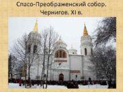 Спасо-Преображенский собор Чернигов XI в Спасо-Преображенский собор