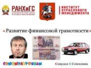 Развитие финансовой грамотности Смирнов Семенихин