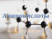 Аминокислоты H 3 N -CH — COOH Rn