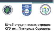 Штаб студенческих отрядов СГУ им Питирима Сорокина
