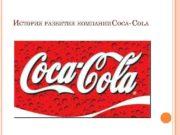 ИСТОРИЯ РАЗВИТИЯ КОМПАНИИCOCA- COLA История компании Coca-Cola