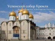 Успенский собор Кремля Красноярская Ася и Шаговитова Стася