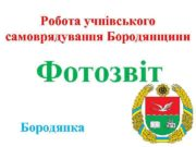 Робота учнівського самоврядування Бородянщини Фотозвіт Бородянка Районна