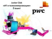 Junior Club ИТ и телекоммуникации Ё-team Телекоммуникации