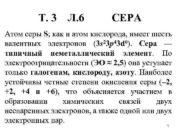 Т 3 Л 6 СЕРА Атом серы S