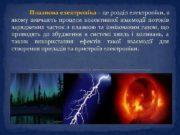 Плазмова електроніка це розділ електроніки в якому