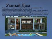 Умный Дом Умный дом— жилой дом современного типа,