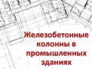 Железобетонные колонны в промышленных зданиях Колонны в