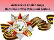 Алтайский край в годы Великой Отечественной войны
