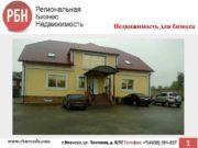 Недвижимость для бизнеса ПРОДАЖА г Иваново ул 7