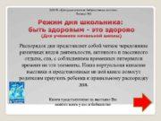 МБУК Централизованная библиотечная система Филиал 6 Режим