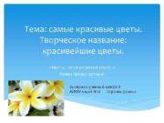 Тема самые красивые цветы Творческое название красивейшие цветы