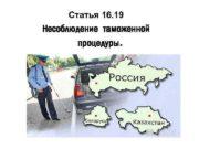 Статья 16 19 Несоблюдение таможенной процедуры Статья