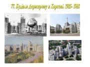 Будинок Держпрому в Харкові як приклад новітньої радянської