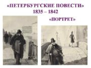 ПЕТЕРБУРГСКИЕ ПОВЕСТИ 1835 1842 ПОРТРЕТ