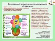 Региональный конкурс ученических проектов Слово года Здоровье -я