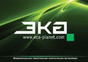 Межрегиональная общественная экологическая организация Экологично Красиво Альтернативно