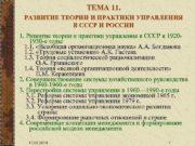 ТЕМА 11 РАЗВИТИЕ ТЕОРИИ И ПРАКТИКИ УПРАВЛЕНИЯ В