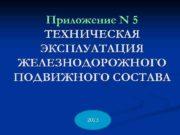 Приложение N 5 ТЕХНИЧЕСКАЯ ЭКСПЛУАТАЦИЯ ЖЕЛЕЗНОДОРОЖНОГО ПОДВИЖНОГО СОСТАВА