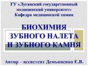ГУ Луганский государственный медицинский университет Кафедра медицинской химии