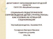 ДЕПАРТАМЕНТ ОБРАЗОВАНИЯ БЕЛГОРОДСКОЙ ОБЛАСТИ ГБОУ СПО Валуйский колледж