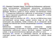 STL STL (Standard Template Library, стандартная библиотека шаблонов)