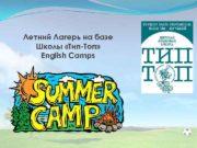 Летний Лагерь на базе Школы Тип-Топ English Camps