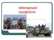 міжнародні конфлікти міжнародні конфлікти є різновидом міжнародних