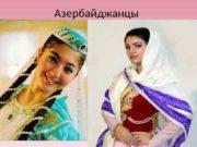 Азербайджанцы Народ составляющий основное население Азербайджана и