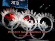История Олимпийских Игр возникновение Зимние Олимпийские игры