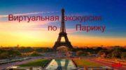 Виртуальная экскурсия по Парижу Содержание экскурсии 1