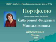 МБОУ Средняя общеобразовательная школа 12 Портфолио учителя