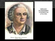 МИХАИЛ ВАСИЛЬЕВИЧ ЛОМОНОСОВ 1711 -1765 ЛОМОНОСОВ РОДИЛСЯ
