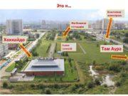 Это я Каменская магистраль Футбольная площадка Хоккайдо Каток