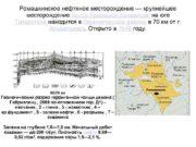 Ромашкинское нефтяное месторождение крупнейшее месторождение Волго-Уральской провинции