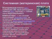 Системная материнская плата Материнская плата англ motherboard MB