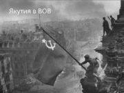 Якутия в ВОВ С первого дня война