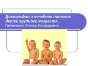 Дистрофии и лечебное питание детей грудного возраста Гаймоленко
